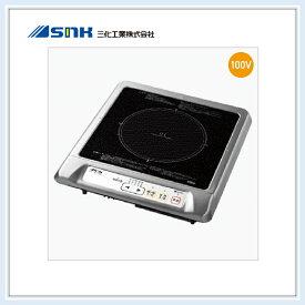 在庫有り)三化工業 1口タイプ IHクッキングヒーター(ブラック) SIH-B113B 送料無料