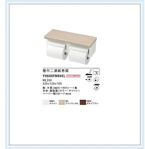 TOTO 棚付2連紙巻器 YH600FMR 芯ありペーパー用 3色