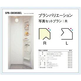 INAX シャワーユニットSPB-0808LBEL(ビルトインタイプ)送料無料!