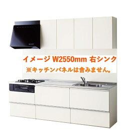 クリナップ システムキッチン ラクエラ 間口2550mmサイズ スライド収納 送料無料
