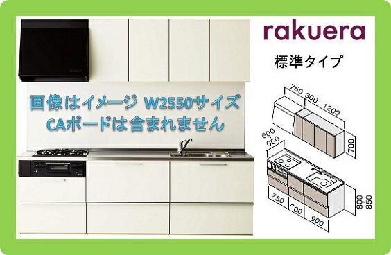 クリナップ システムキッチン ラクエラ 間口2250mmサイズ スライド収納 送料無料