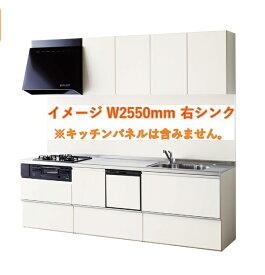 クリナップ システムキッチン ラクエラ 間口2550mmサイズ スライド収納 食洗機付き TG(大型)シンク 送料無料