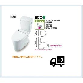 LIXIL INAX アメージュZ便器リトイレ(フチレス)アクアセラミック 床排水 手洗なし ECO5(YBC-ZA10AH+DT-ZA150AH)送料無料