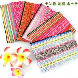 Asian あざやか モン族 刺繍 ポーチ ハンドメイド アジアン雑貨 もん族 数量限定 プレゼント ギフト