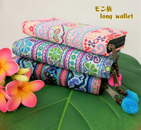 Asian wallet モン族 刺繍 オルテガ 柄 長財布 財布 ウォレット ラウンドファスナー 鮮やか もん族 人気 数量限定 送料無料