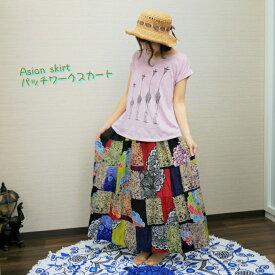 Asian skirt パッチワーク スカート ロングスカート エスニック柄 個性的 数量限定
