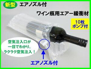 新型エアノズル付 ワイン瓶用エアー緩衝材 10枚ポンプ付 クッション材 衝撃 梱包