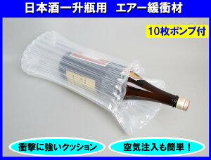 日本酒一升瓶用エアー緩衝材 10枚ポンプ付 エアマッスル 衝撃 梱包 エアパッキン 包装 緩衝材