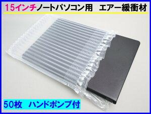 15インチノートパソコン用エアー緩衝材 50枚ポンプ付 エアマッスル 空気緩衝材 エアーバック エアクッション 梱包