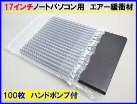 17インチノートパソコン用エアー緩衝材 100枚ポンプ付 エアマッスル 空気緩衝材 エアーバック エアクッション 梱包