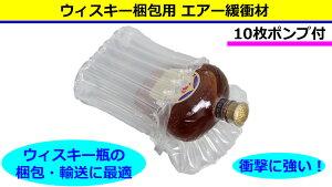 ウィスキー梱包用エアー緩衝材 10枚ポンプ付 エアマッスル エアクッション 衝撃 梱包 エアパッキン 包装 緩衝材