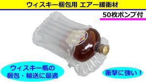 ウィスキー梱包用エアー緩衝材 50枚ポンプ付 エアマッスル エアクッション 衝撃 梱包 エアパッキン 包装 緩衝材