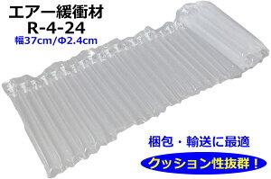 エアマッスル 幅W37cm×太さΦ2.4cm(R-4-24) 100M エアー緩衝材 エアクッション材 空気緩衝材 エアーバック エアパッキン 衝撃吸収材 梱包 包装