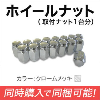 ■ mounting nuts 1 set ■ in the wheel and set purchase shipped feed available! ■ tires tire wheel set