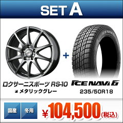 Aセット:RS-10