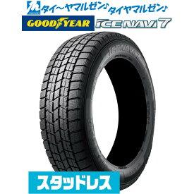 新品スタッドレスタイヤ・送料無料(1本〜4本 セット)・タイヤのみ2021年製 グッドイヤー ICE NAVI 7 日本製 アイスナビ セブン 205/60R16 92Q