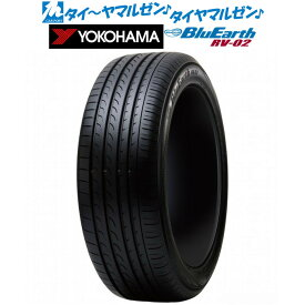 新品・送料無料・タイヤのみ(1本〜)ヨコハマ BluEarth ブルーアース (RV-02)225/50R18 95V