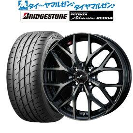 新品・送料無料・4本セットウェッズ レオニス MXパールブラックミラーカット/チタントップ17インチ 6.5Jブリヂストン POTENZA ポテンザ Adrenalin(アドレナリン) RE004195/45R17 81W