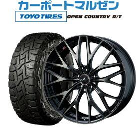新品・送料無料・4本セットウェッズ レオニス MXパールブラックミラーカット/チタントップ17インチ 7.0Jトーヨー オープンカントリー R/T225/60R17 99Q