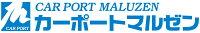 カーポートマルゼン 楽天市場店