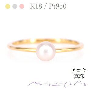 アコヤ真珠 リング 4.5-5mm 18金 イエローゴールド プラチナ950 ピンクゴールド 保証書付 誕生日 誕生石 ジュエリー 6月 あこや パール 天然 ギフト 指輪 プレゼント 日本製 オリジナル マルヴェ