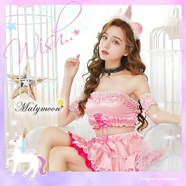 【即納】 ハロウィン ユニコーン コスプレ コスチューム 衣装 ピンク 仮装 ピンク ミニスカ malymoon マリームーン Rudegirl 【6230】【あす楽対応】