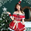 【即納】サンタ コスプレ クリスマス ドット 水玉 柄 オフショル ワンピース コスプレ サンタコス かわいい セクシー…