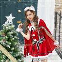 【予約-12月上旬より順次発送】サンタ コスプレ クリスマス マント ケープ コスプレ サンタコス ワンピース かわいい …