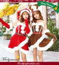 【即納】サンタ 衣装 レディース クリスマス コスプレ トナカイ クリスマス 衣装 レディース サンタクロース コスプレ サンタコス 仮装 セクシー ファー サンタコスプレ 可愛いコスプレ かわいい