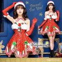 【残りわずか】サンタ コスプレ クリスマス コスプレ 衣装 セクシー ファー付き 定番サンタコスプレ 赤 大人 サンタ …