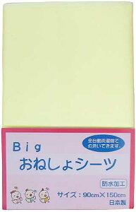 BIGおねしょシーツ(クリーム)日本製