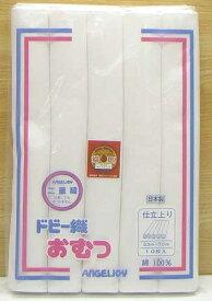 仕立て上がり布おむつ10枚入り(ドビー織白無地) 日本製