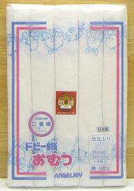 仕立て上がり布おむつ10枚入り(ドビー織白プリント入り) 日本製05P03Dec16