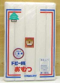 ヒノキチオール仕立て上がり布おむつ10枚入り(ドビー織白無地) 日本製05P03Dec16