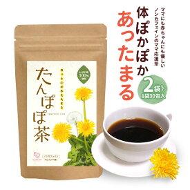 たんぽぽ茶 2g×30包(お得な2個セット) たんぽぽ 茶 タンポポ茶 ママセレクト ノンカフェイン 母乳サポート 母乳育児 送料無料