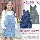 デニムの聖地、岡山県倉敷市のメーカー「L.COPECK」ハイストレッチデニムでストレスのない履き心地!細部までこだわりぬいた大人顔負けのジャンバースカート★キッズサイズの100-140cmサイズと15