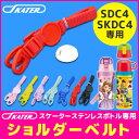 【全品送料無料対象外】お買い物マラソン SKATER スケーター SDC4・SKDC4専用ショルダーベルト ショルダー紐 別売りシ…