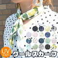 【60代女性】首元のお洒落と冷却効果を両立出来る!クールスカーフのおすすめは?