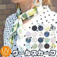 ≪メール便送料無料≫フレンズヒルクールスカーフ冷却スカーフアイススカーフ冷感スカーフひんやりクール冷却冷感アイススカーフマフラーかわいいUVカット紫外線対策抗菌防臭熱中症暑さ対策sf-cool-scarf