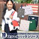 【お買い物マラソン 送料無料】レッスンバッグ シューズバッグ 巾着バッグ 男の子 シューズバッグ 女の子 上履き入れ …