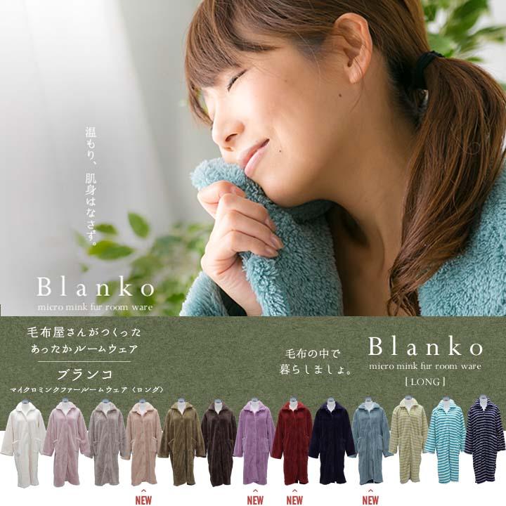 【ルームウェア 着る毛布】Blanko マイクロミンクファー ルームウェア ロングサイズ 【袖付き ナイトウェア マイクロファイバー もこもこ 可愛い】クリアグローブ MBRWL-02 【CG】【D】【☆10】