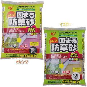 固まる防草砂 10L オレンジ・イエロー アイリスオーヤマ