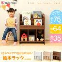 【500円OFFクーポン対象】絵本ラック おもちゃ収納 ER-6030 送料無料 アイリスオーヤマ ホワイト ブラウン おもちゃ箱…