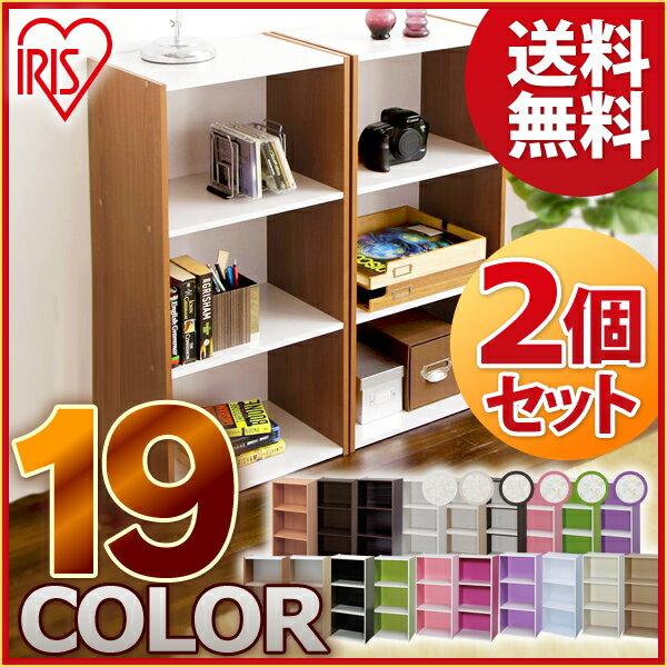 同色2個セット! カラーボックス 3段 CX-3全19色! アイリスオーヤマ 家具 収納 整理 本棚 コミック CD DVD ラック フリー 多目的 リビング 木製 小物 おもちゃ 収納 収納ラック 棚[cpir]