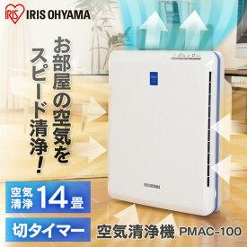 【送料無料】アイリスオーヤマ 空気清浄機 PMAC-100【RCP】[cpir]