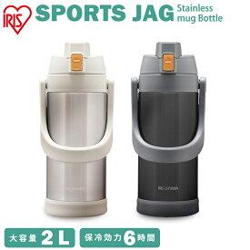 ステンレスケータイボトル スポーツジャグ SJ-2000 全4色 ジャグ スポーツ 水筒 ステンレス すいとう マグボトル 保冷 スポーツジャグ 直飲み ボトル 2L 大容量 マイボトル スイトウ ステンレスボトル アイリスオーヤマ