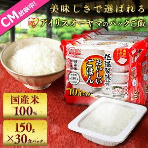 低温製法米のおいしいごはん 国産米100% 150g×30食パック パック米 パックご飯 パックごはん レトルトごはん ご飯 国産米 アイリスフーズ