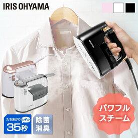 スチームアイロン 衣類用スチーマー IRS-01 アイリスオーヤマ 送料無料 ハンガーにかけたまま シワ取り しわ伸ばし アイロン [cpir]