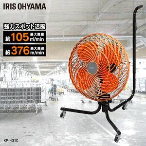 工場扇 工業扇風機 キャスター型 KF-431C アイリスオーヤマ 送料無料 大型 扇風機 業務用