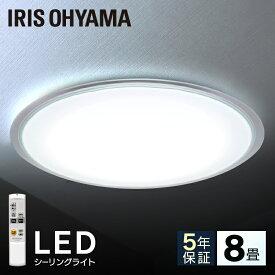送料無料 ≪5年保障≫ LEDシーリング 5.0シリーズ CL8D-5.0CF 8畳 調光 アイリスオーヤマ シーリングライト ライト シーリング LED 家電 照明 家電照明 リビング ひとり暮らし 省エネ ホワイト コンパクト